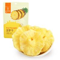 八享时菠萝干100g水果干 休闲零食