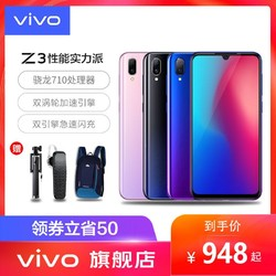 vivo Z3骁龙710水滴全面屏游戏学生智能手机Z5 系