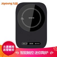 九阳(Joyoung)电磁炉 迷你电陶炉 茶炉 智能电池炉 智能触控 1200W家用小型 H12-CT822+凑单品