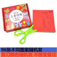 幼儿园儿童剪纸手工剪纸 96张线稿盒装+1把塑料剪刀
