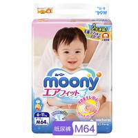moony 尤妮佳 婴儿纸尿裤 M64片 *3件