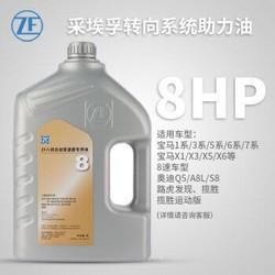 采埃孚/ZF 8档自动变速箱油 波箱油 8HP 4L装 宝马X1/X3  2.0T