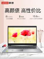 Lenovo/联想 340C  2019款英特尔酷睿i5笔记本电脑轻薄便携学生15.6英寸四核i5超薄手提电脑游戏本非小新15