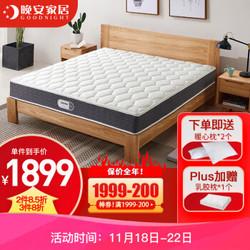 晚安家居WGD62天然乳胶床垫面拆可视乳胶床垫软硬舒适单双人两面可用弹簧床垫 1800*2000 图片色 *3件