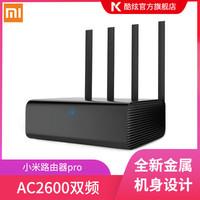 MI 小米路由器Pro 2600M AC双频MU-MIMO