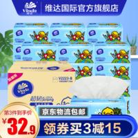 维达(Vinda)超韧抽纸 3层120抽*20包 小规格自然无香餐巾纸面巾纸 卫生纸巾(整箱) *3件