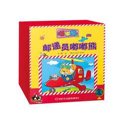 《邮递员嘟嘟熊》立体拼图玩具书 *6件