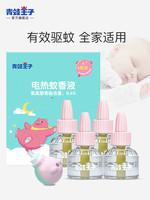 青蛙王子电蚊香液无味婴儿孕妇驱蚊用品插电热蚊香器洛宝贝4+1
