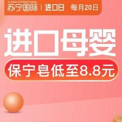 苏宁国际  母婴进口日