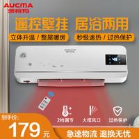 澳柯玛(AUCMA)暖风机NF20MT25(Y) 2000W