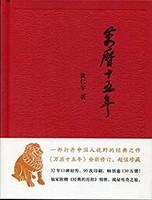 万历十五年(经典版) (中华书局出品) Kindle电子书