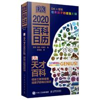 DK天才百科 硅谷工程师爸爸给孩子的每日知识 2020憨爸DK百科日历