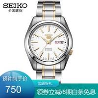精工(SEIKO)手表日本原装进口男表休闲商务防水5号系列钢带全自动机械男士腕表 SNKL47J1