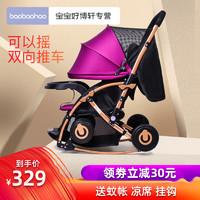 宝宝好 婴儿推车C3多功能可坐