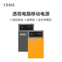 TEGIC 冰格充电宝 PD18W快速充电 透视移动电源 充电宝 自带线 橙色(20号发货) 自带Lightning