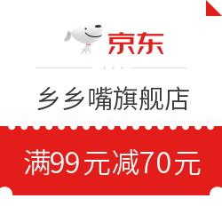 京东 乡乡嘴旗舰店 湖南特产零食
