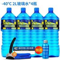 CHIEF 车仆 防冻型玻璃水 -40℃ 4瓶装 送雪铲+毛巾+雨刷精