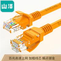 山泽(SAMZHE)超五类网线 CAT5e类高速百兆网线 1米  凑单品