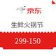 领券防身、22-23日可用:京东 生鲜火锅节 299-150/399-200券