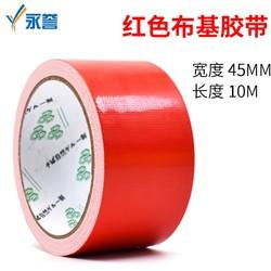 永誉 超强力防水胶带 45mm*10m