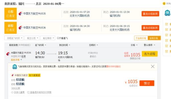 元旦!东航执飞!北京-日本福冈往返含税机票