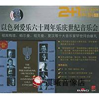 以色列爱乐六十周年乐庆世纪会 古典CD