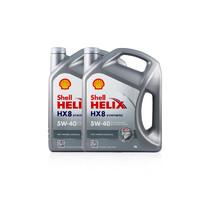 Shell 壳牌 喜力 HX8 5W-40 全合成机油 4L*2 *2件
