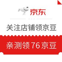 11月20日 京东关注店铺领京豆