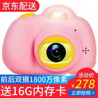 儿童相机高清可拍照照相机卡通数码相机抖音网红 可爱粉