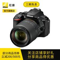 尼康(Nikon)D5600入门款家用旅游高清数码单反相机 套机(18-140mm ED VR 防抖)