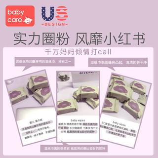 BabyCare 葆婴 婴儿小包随身湿纸巾 20抽10包
