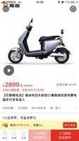 雅迪 E1 高能轻便电动车,2899包邮!