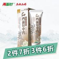 两面针牙膏【强力去渍】烟渍,茶渍,咖啡渍御方去渍 105g*3+3支40g牙膏