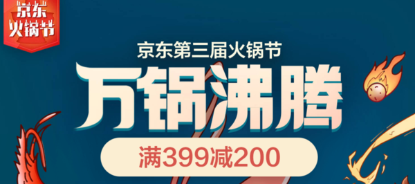 京东 22日-23日 生鲜火锅节