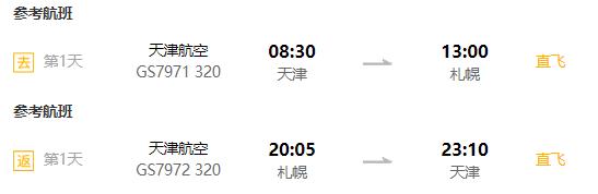 全国多地-北海道札幌4-7天往返含税机票