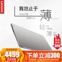 Lenovo 联想 小新Air 14英寸笔记本电脑(R7-2700U、16GB、512GB)