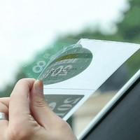 汽车静电贴年检贴袋玻璃年审车检标志贴交强险保险免贴免撕车标贴