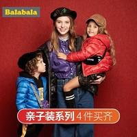 巴拉巴拉 儿童羽绒服