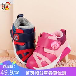 小牛人 儿童加厚保暖学步棉鞋