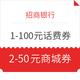 移动专享:招商银行 关注作者抽奖 1-100元话费券,2-50元商城券