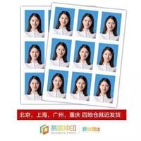 亮丽(SPLENDID)洗照片 证件照 标准1英寸 冲印(9张/套)【支付后到