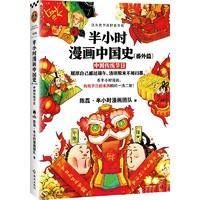 《半小时漫画中国史 番外篇:中国传统节日》