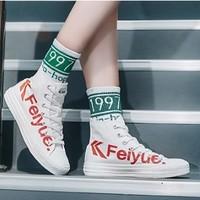飞跃 2075 男/女款帆布鞋
