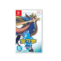 Nintendo 任天堂《宝可梦 剑/盾》Switch主机游戏