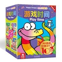 《乐乐趣·神奇立体书:游戏时间》全4册