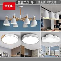 TCL 北欧风格全屋灯具套餐客厅灯吊灯大气家用餐厅创意简约现代卧室 维纳斯 客厅八头三室二厅_G