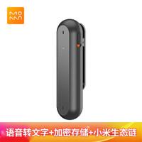 小米生态链 墨案 moaan AI智能速记录音笔S09 16G,最终到手价238