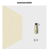 BANANAUNDER 蕉下 超轻迷你晴雨伞