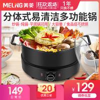 MeiLing 美菱 MZ-DC1309 多功能电热锅