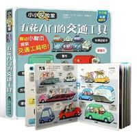 《乐乐趣·五花八门的交通工具》3D立体书